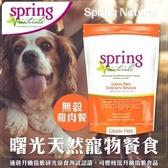 【活動85折】*KING*曙光spring《無榖雞肉餐》天然餐食犬用飼料-12磅