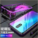 金屬玻璃殼 OPPO R17 Pro 萬...