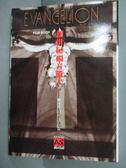 【書寶二手書T8/漫畫書_HOX】新世紀福音戰士-劇場版_DEATH篇