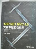 【書寶二手書T4/電腦_YES】ASP.NET MVC4.0實務專題範例教學_姜琇森、蕭國倫
