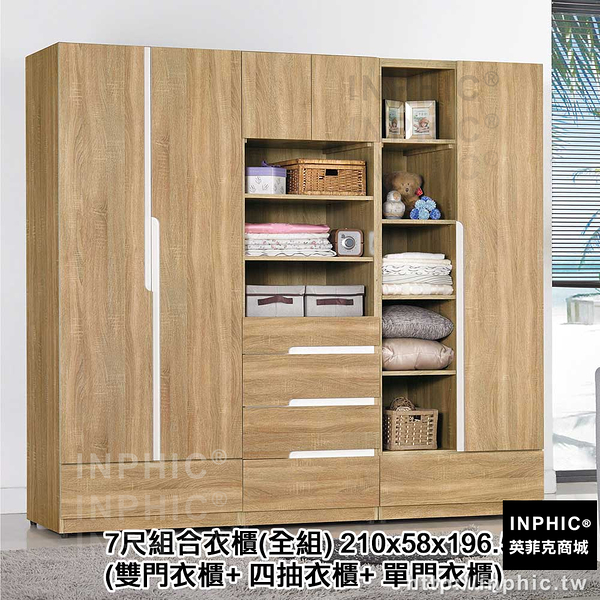 INPHIC-Zebulon-7尺組合衣櫃(全組)_LsCD