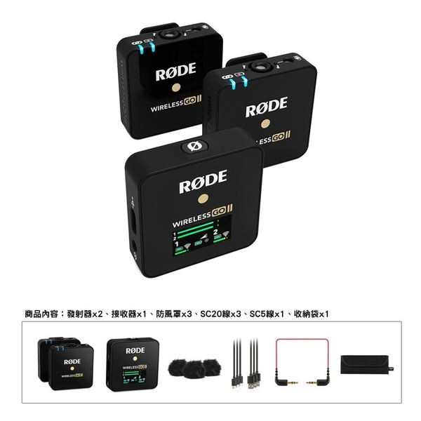 Rode Wireless Go II 微型無線麥克風〔一對二版〕公司貨