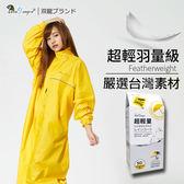 [中壢安信] 雙龍牌 超輕量日系極簡前開式雨衣 亮黃 連身式 雨衣 EU4074
