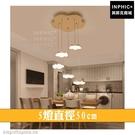 INPHIC-現代簡約led吊燈餐廳燈北歐LED燈客廳幾何吧台-5燈直徑50cm_Fnsm