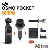 優惠組【和信嘉】DJI OSMO POCKET 運動相機 + 拓展配件包 + 防水殼 + 原廠加長桿 台灣公司貨 原廠保固