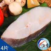 【漁季】鮮凍厚切比目魚(扁鱈)*4包(250g±10%/包)