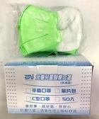 [元普] 兒童 醫用 立體 口罩 50片盒裝 台灣製造 3D口罩 幼童 小童 幼幼