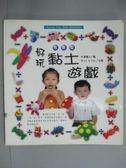 【書寶二手書T1/少年童書_GPC】好玩黏土遊戲(基礎篇)_羅佩文