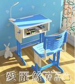 聖誕禮物兒童學習桌家用書桌組合套裝小學生寫字桌可升降簡約課桌椅男女孩 愛麗絲LX