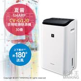 日本代購 空運 SHARP 夏普 CV-G120 衣物乾燥 除濕機 除黴 除臭 15坪 水箱3.1L