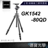 Gitzo GK1542-80QD eXact GT經典系列 1號四節頂級腳架 專業推薦碳纖維三腳架 全展高度170cm 下殺超低優惠