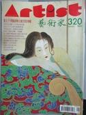 【書寶二手書T7/雜誌期刊_OSA】藝術家_320期_張大千早期風華與大風堂用印專輯
