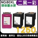 【二黑一彩組合 ↘1250元】HP NO.60XL 60 XL 黑+彩 環保墨水匣適用 D2560 D4280 F4280 D2566 F4480