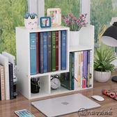 簡約現代小書架桌上簡易置物架創意學生桌面書柜辦公收納架經濟型【雙12鉅惠】