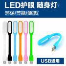 USB 小夜燈 LED 隨身燈 便攜燈 學生燈 任意彎曲 宿舍燈 USB 插口 小夜燈 檯燈 行動電源燈