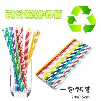 easy 0.5cm 25入環保紙質吸管/紙吸管/可愛創意環保吸管/派對彩色吸管 低碳環保易分解 樂馨生活館
