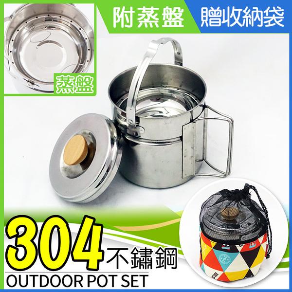304不鏽鋼野炊套鍋組2件套(湯鍋+蒸盤) 贈收納袋 /野營套鍋 登山鍋具 戶外鍋具 露營鍋組