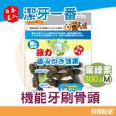 潔牙一番 機能牙刷骨頭M 葉綠素 300g【寶羅寵品】