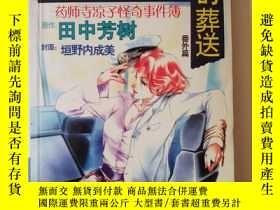 二手書博民逛書店罕見克里奧佩特拉的葬送Y177323 田中芳樹