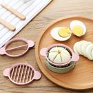 環保小麥切蛋器 三合一 花式 對切 切蛋 分割 開蛋 料理 沙拉 水煮蛋 便當【M113】MY COLOR