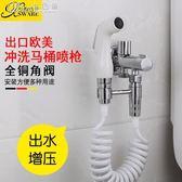 全銅一進二出角閥洗屁股沖洗器增壓噴槍婦洗器噴頭套裝馬桶伴侶「Chic七色堇」