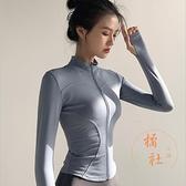 運動外套女長袖拉鏈速干健身服緊身顯瘦夾克瑜伽服秋冬【橘社小鎮】