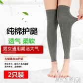 夏季護膝薄款老寒腿過膝襪套長筒男女士純棉運動保暖護腿套空調房 遇見生活