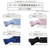 日本【Amaze plus】AS人體工學快眠枕 專用替換枕套 4色可選