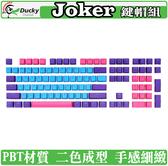 [地瓜球@] Ducky Joker PBT 鍵帽組 二色成形 不破孔