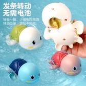 寶寶洗澡玩具小烏龜兒童游泳戲水玩水小黃鴨玩具【雲木雜貨】