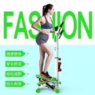踏步機/跑步機 扶手踏步機女家用靜音登山腳踏機多功能瘦腰瘦腿健身器材