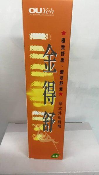 金得舒 草本外用噴劑 120ml(瓶)*20瓶