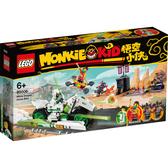 樂高積木Lego 80006 悟空小俠 白龍馬戰車