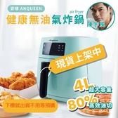 安晴氣炸鍋 Anqueen 限量免運 AQ-P19 4L大容量 1400W  健康減油 陶瓷不沾塗層 低油煙 薯條機