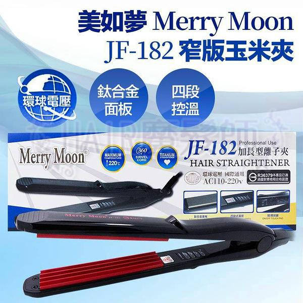 (現貨免運)美如夢 MERRY MOON 窄版玉米夾 4波 JF-182 黑色 國際電壓*HAIR魔髮師*