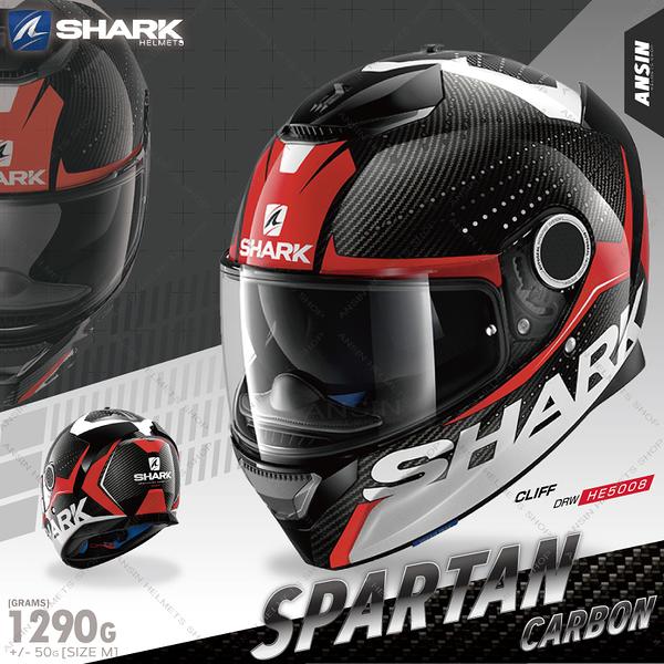 [安信騎士] 法國 SHARK SPARTAN CARBON CLIFF 碳紅 全罩 內墨片雙D扣 內襯可拆