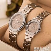 情侶手錶一對韓版潮流學生簡約男女對表鋼帶石英表防水時尚款  WD 遇見生活