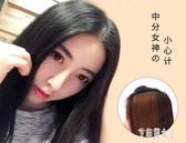 墊髪片時尚墊髪根蓬鬆器無痕頭頂補髪片蓬鬆墊女假髪片 yu5739【艾菲爾女王】
