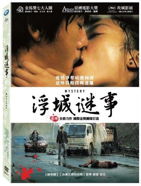浮城謎事 DVD(購潮8)