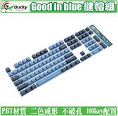 [地瓜球@] Ducky Good in blue PBT 二色成形 鍵帽組