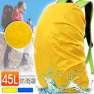 45L背包防水罩35~45公升後背包防雨...