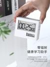 日本計時器提醒器學生時間管理考研廚房定時器鬧鐘靜音番茄時鐘  快速出貨