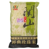 台東關山鎮農會珍珠米1.8kg【愛買】
