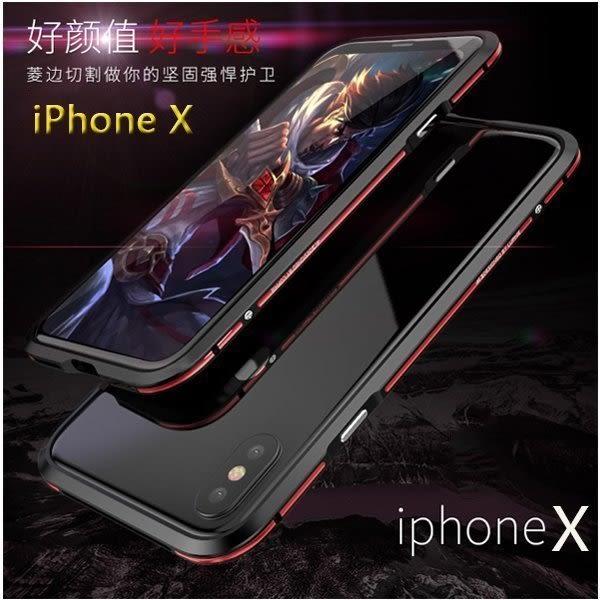 雙色亮劍 Apple 蘋果 iPhone X 5.8吋 手機殼 防摔 超薄 雙色 iPhone X 航空鋁材 金屬框 保護殼