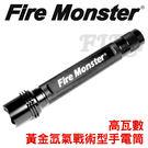 Fire Monster 美國 XENON 高瓦數 黃金氙氣 戰術型 高亮度 手電筒 LED 車燈 釣魚燈 細長型 好攜帶 全配組