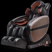 按摩椅 電動豪華按摩椅家用全身多功能零重力智慧太空艙按摩沙發T 2色