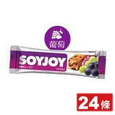 SOYJOY 大豆營養棒X24條 (葡萄杏仁口味)(低GI高膳食纖維 日本原裝) 專品藥局【2014730】