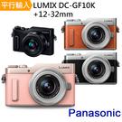 Panasonic Lumix DC-GF10+12-32mm*(中文平輸)~送128G副電座充單眼包中腳帶筆大清保