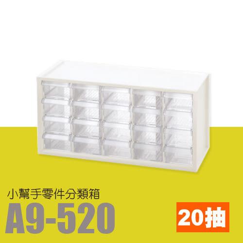 樹德 小幫手零件分類箱 A9-520 (零件箱/鑰匙箱/收納/文具箱)