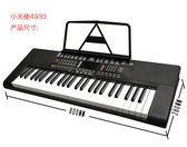 全館83折 小天使電子琴4933插卡U盤兒童xts初學成人入門中老年學生教學便攜